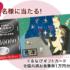 【Twitter懸賞】1万円分の食事券が当たるキャンペーン♪