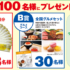 【ハガキ懸賞】10万円分のギフト券やグルメカタログが当たるキャンペーン♪