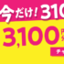 【Twitter懸賞】3,100円分のサーティーワンギフト券が当たるキャンペーン☆