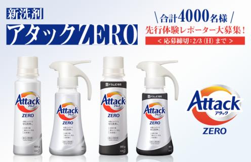 花王の「新洗剤 アタックZERO 先行体験レポーター募集!」キャンペーン