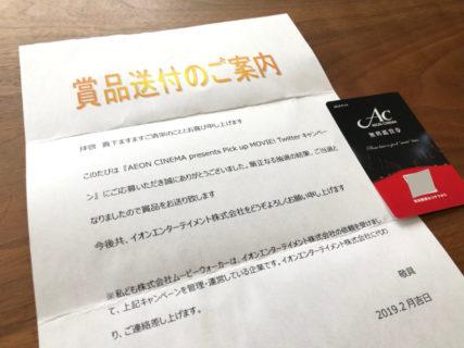 イオンのキャンペーンで「イオンシネマ映画鑑賞券」が当選