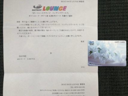 BOAT RACE LOUNGEのキャンペーンで「QUOカード 5,000円分」が当選