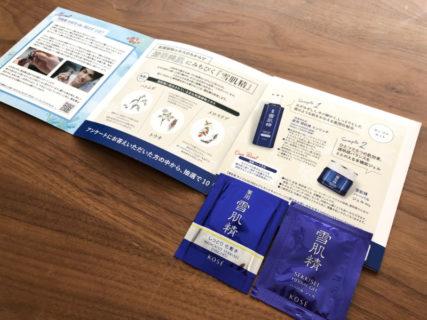雪肌精のLINE懸賞で「化粧水&ハーバルジェル 無料サンプル」が当選