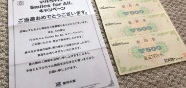バロー・東洋水産のハガキ懸賞で「商品券 2,000円分」が当選