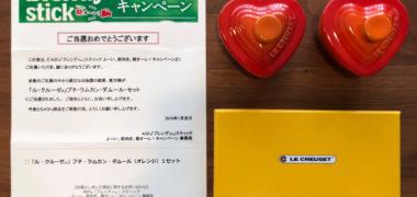イトーヨーカ堂・AGFのハガキ懸賞で「プチ・ラムカン・ダムール・セット」が当選