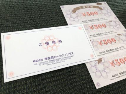 幸楽苑のTwitter懸賞で「食事券 2,000円分」が当選