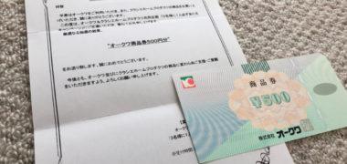 オークワ&クラシエのハガキ懸賞で「商品券 500円分」が当選