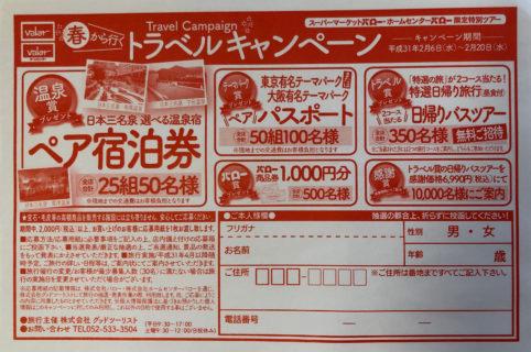 バロー ディズニー USJ トラベルキャンペーン