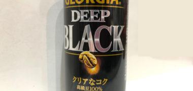 コカ・コーラのLINE懸賞で「ジョージア ディープブラック無料クーポン」が当選