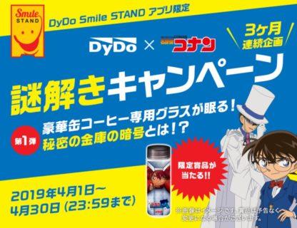 ダイドーの自動販売機がおトクに楽しめる無料アプリ「Smile STAND