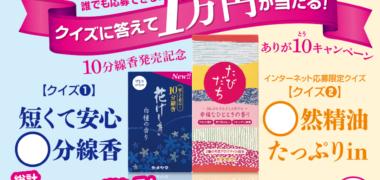 カメヤマの「クイズに答えて1万円が当たる」キャンペーン