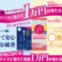 Wチャンスもアリ☆現金1万円が当たるクイズ懸賞♪
