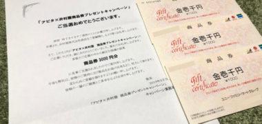 アピタ×井村屋のハガキ懸賞で「商品券 3,000円分」が当選