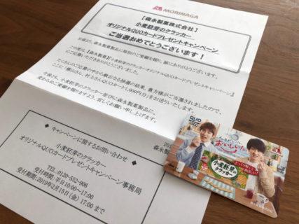 森永のハガキ懸賞で「QUOカード 1,000円分」が当選