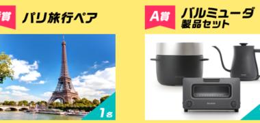 Wowma!の2周年企画「パリ旅行や10万円クーポンが当たる!」キャンペーン