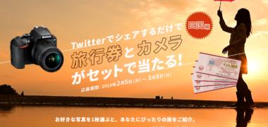 株式会社ニコンイメージングジャパンアンド日本航空株式会社が運営する pic&go の「Twitterシェアで旅行券とカメラが当たる!キャンペーン