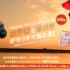 【Twitter懸賞】旅行券+カメラが当たる豪華懸賞!