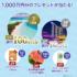 【LINE懸賞】総計1,000万円分のプレゼントが当たる豪華懸賞!