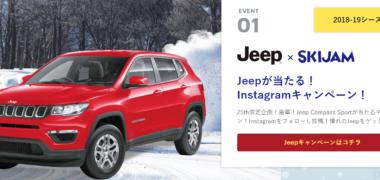 Jeep と SKIJAM のコラボ企画「Jeepが当たる!Instagramキャンペーン!