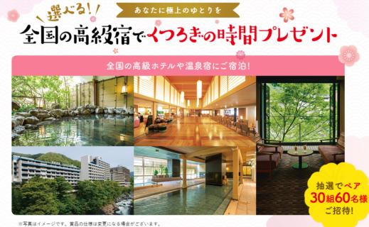 亀田製菓の「みんなで楽しもう!亀田製菓で大人のひな祭りキャンペーン