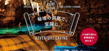 ASOBO JAPANの「ADVENTURE CAVING 〜秘境の洞窟で、宝探し。〜」キャンペーン