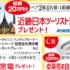 【Twitter懸賞】旅行券10万円分や人気家電が当たる豪華懸賞!