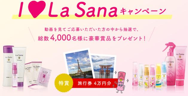 海藻ヘアエッセンスLasanaの@cosme No.1 & ブランド生誕40周年記念企画「 I♥La Sana キャンペーン