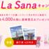 旅行券4万円分やLa sana商品が当たる大量当選懸賞!