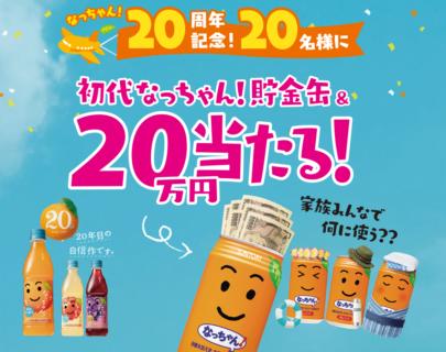 SUNTORYの「なっちゃん!20周年記念」キャンペーン