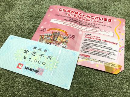 ニチリウグループのハガキ懸賞で「商品券 1,000円分」が当選