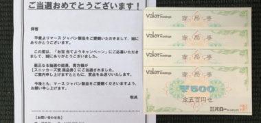 バロー×MARSのハガキ懸賞で「商品券 3,000円分」が当選