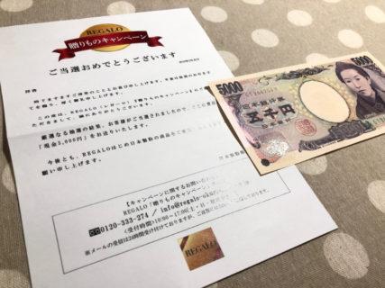 日本製粉のハガキ懸賞で「現金5,000円」が当選