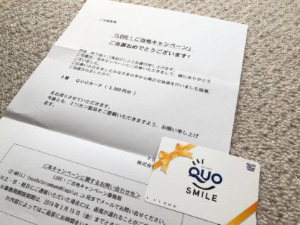 ミツカンのキャンペーンで「QUOカード 3,000円分」が当選