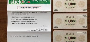 フィール・AGFのハガキ懸賞で「商品券 3,000円分」が当選