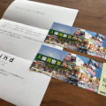 名鉄のキャンペーンで「日本モンキーパーク 視察入園券」が当選