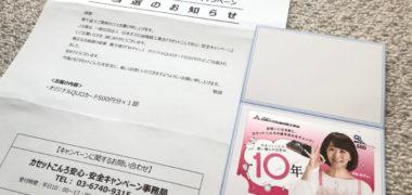 日本ガス石油機器工業会のキャンペーンで「QUOカード 500円分」が当選