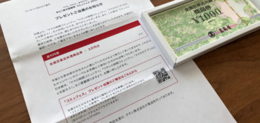 NTTドコモのコミュニティで「商品券 3万円分」が当選