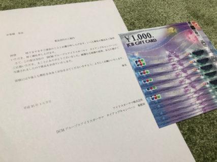 DCMグループ×アイリスオーヤマのハガキ懸賞で「ギフト券 10,000円分」が当選