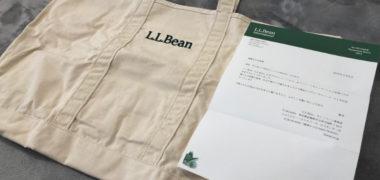 L.L.BeanのTwitter懸賞で「グローサリー・トート」が当選