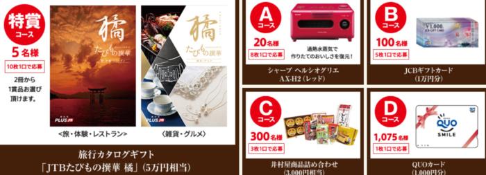 井村屋の「袋入シリーズ さらにおいしく!リニューアルキャンペーン