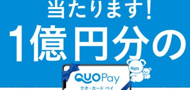 株式会社クオカードのQUOカードPayデビュー記念!「1億円分が1名様に当たる!!キャンペーン