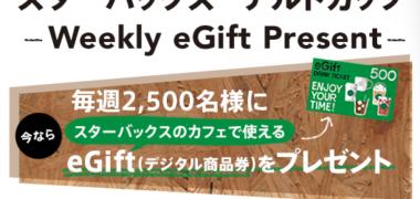 Starbucks Coffee Japanの「Drink and Enjoy! スターバックス チルドカップ -Weekly eGift Present-」キャンペーン