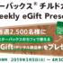 スタバデジタル商品券が当たる大量当選キャンペーン☆