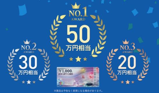 花王のリーゼフォーメン「スタイリングコンテスト」キャンペーン