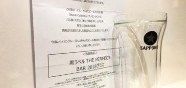 イオン・サッポロビールのハガキ懸賞で「黒ラベルグラス」が当選