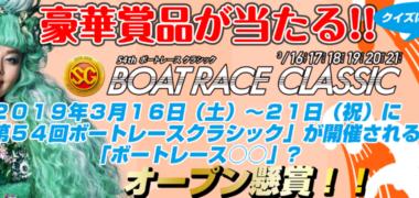 戸田競艇企業団の「SG第54回ボートレースクラシック限定キャンペーン