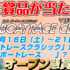 テレビや自転車、商品券10万円分が当たる豪華懸賞☆