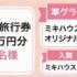【Instagram懸賞】旅行券10万円分が当たるキャンペーン♪