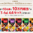 【Twitter懸賞】10万円相当のT-fal 4点セットが当たるキャンペーン☆