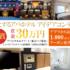 全プレもアリ☆賞金30万円とスイート宿泊券も当たる豪華懸賞!